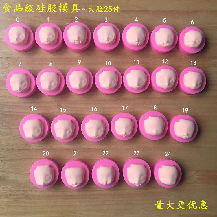 粉色大脸 硅胶脸模超轻粘土软陶模具Q版硅胶大号模具脸部硅胶模具