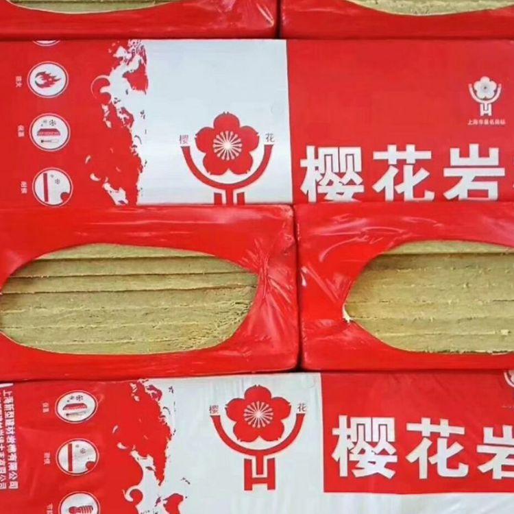上海樱花岩棉板夹芯岩棉板幕墙保温岩棉板玄武岩岩棉板价格