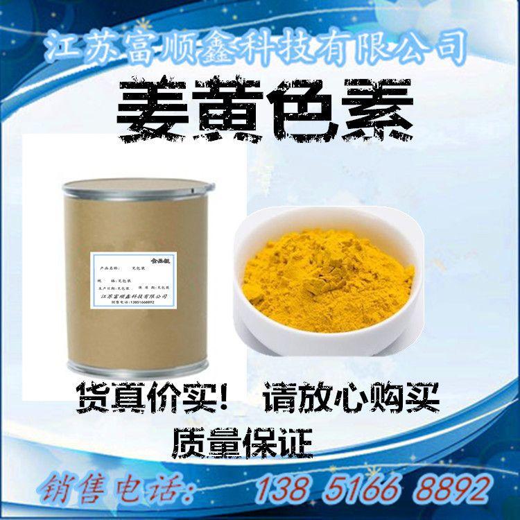 姜黄色素 食用色素 植物提取色素 天然食品级