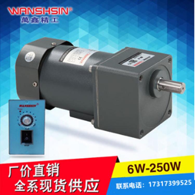供应西安地区机械设备使用微型调速电机 万鑫减速机 调速电机