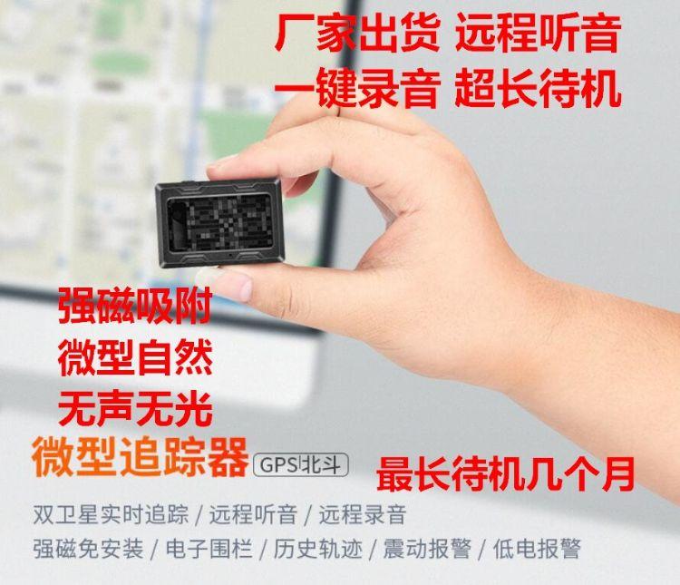 微型无线迷你追踪器GPS定位器汽车个人宠物卫星跟踪器强磁免安装