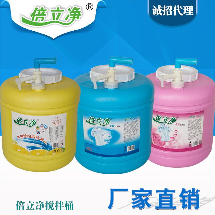 倍立净洗洁精 洗衣液 稀释配方搅拌桶 60升洗洁剂桶配方批发
