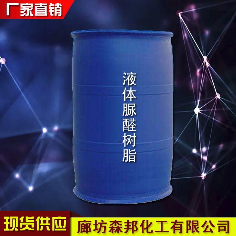 供应脲醛树脂 液体 液态树脂胶水价格 191树脂 196树脂