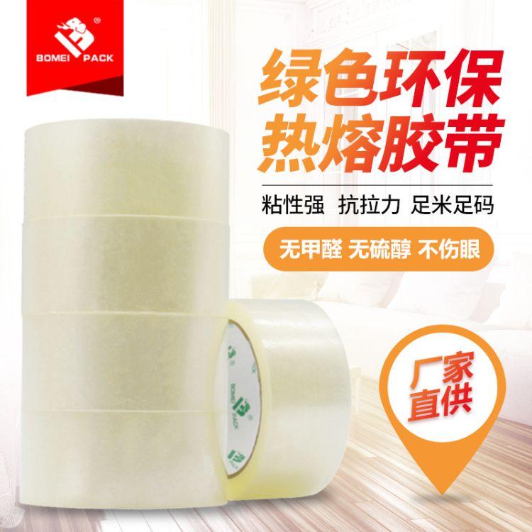 透明热熔胶带厂家批发opp高粘大卷胶纸定制封口打包热熔封箱胶带