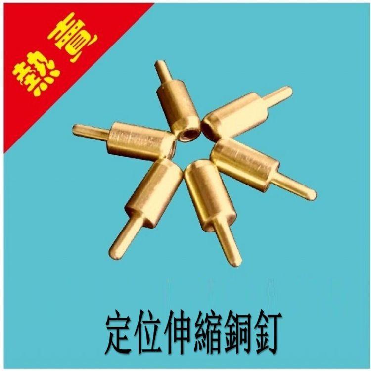 厂家直销定制定位铜钉 圆头吸塑铜钉精密铜钉 伸缩定位铜钉批发