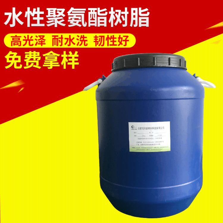 水性聚氨酯柔软、高回弹、耐黄变水性聚氨酯树脂厂家批发