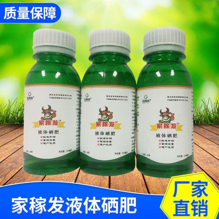 家稼发液体硒肥 农作物微量元素叶面肥 高含量补硒肥