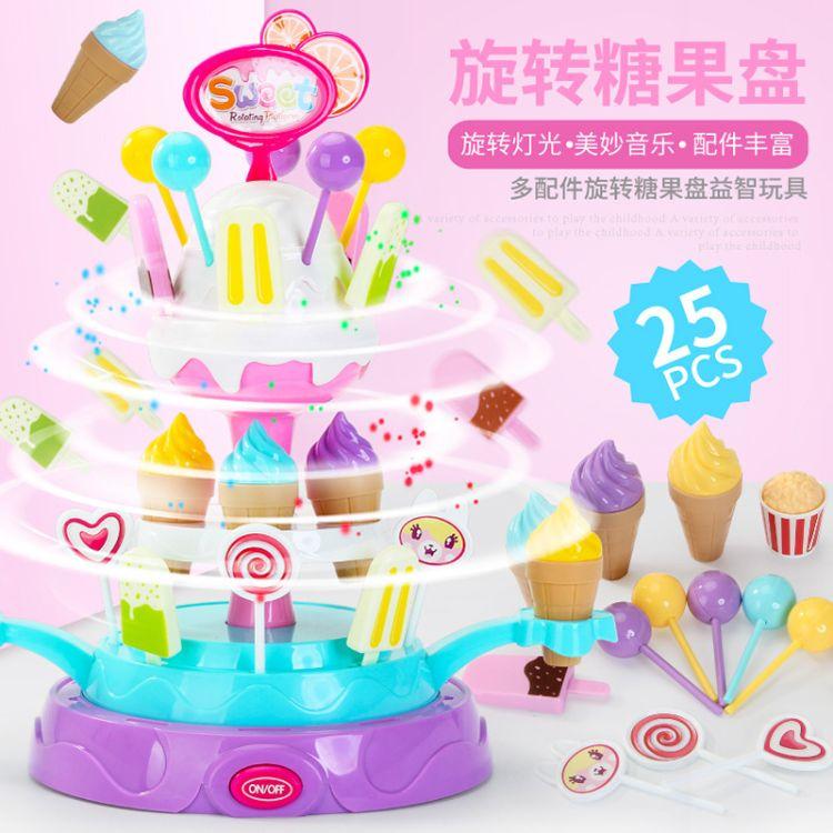 儿童玩具过家家冰淇淋旋转迷你音乐灯光冰淇淋糖果盘套装3-6岁