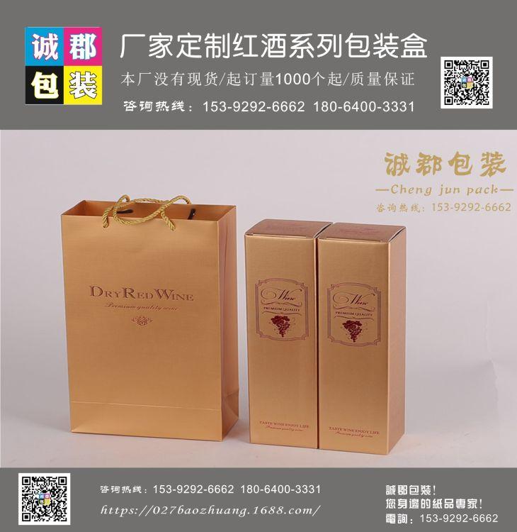 红酒礼盒 红酒包装 双只红酒盒 红酒袋 高档红酒纸盒定做纸盒价格
