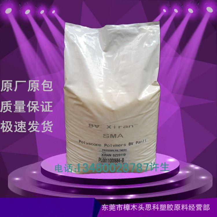 塑料改性粘合剂SMA SZ 26000 BV