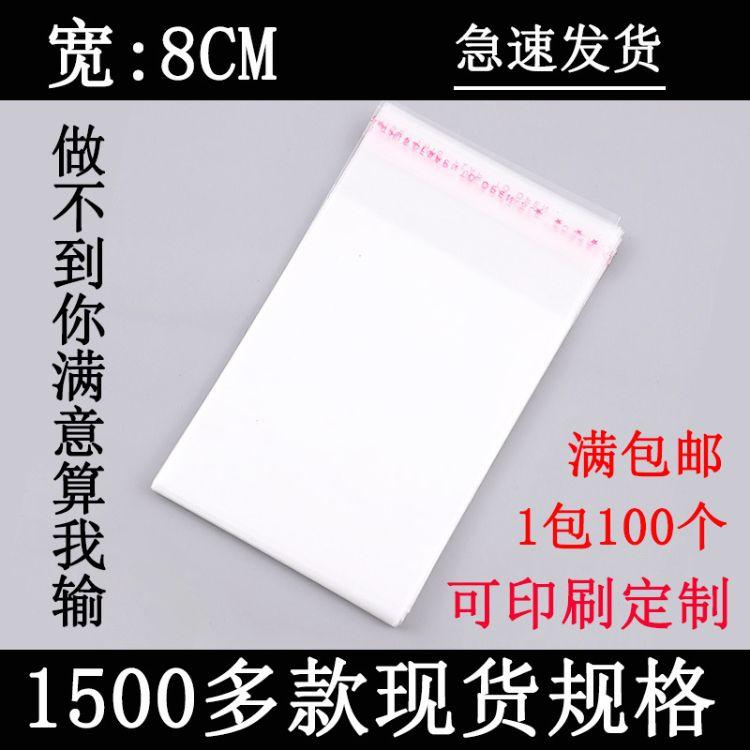 现货8CMopp包装袋子透明 饰品文具包装自粘袋 可定制印刷LOGO