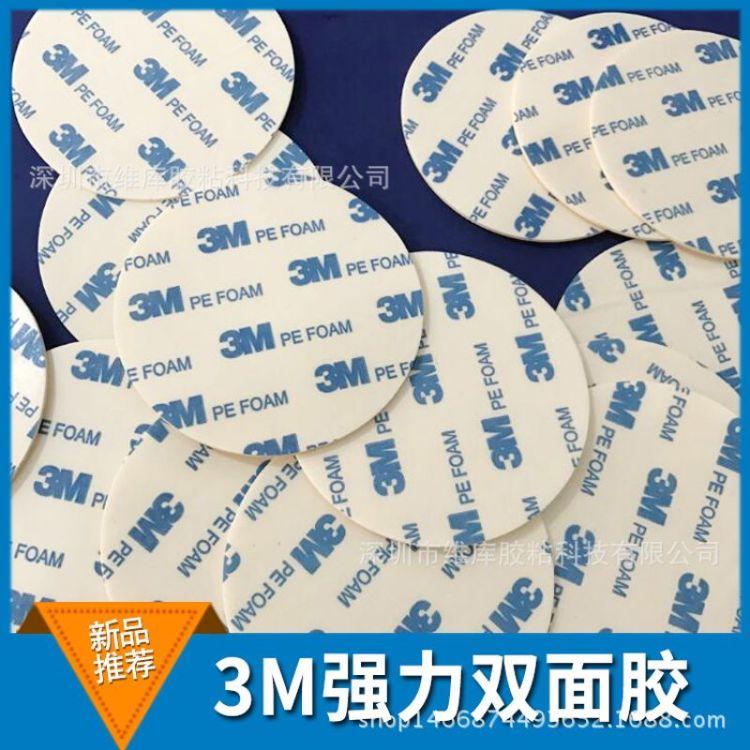 免钉胶 3M双面胶 PE泡棉胶 挂钩胶 水洗可移胶 强力无痕胶贴
