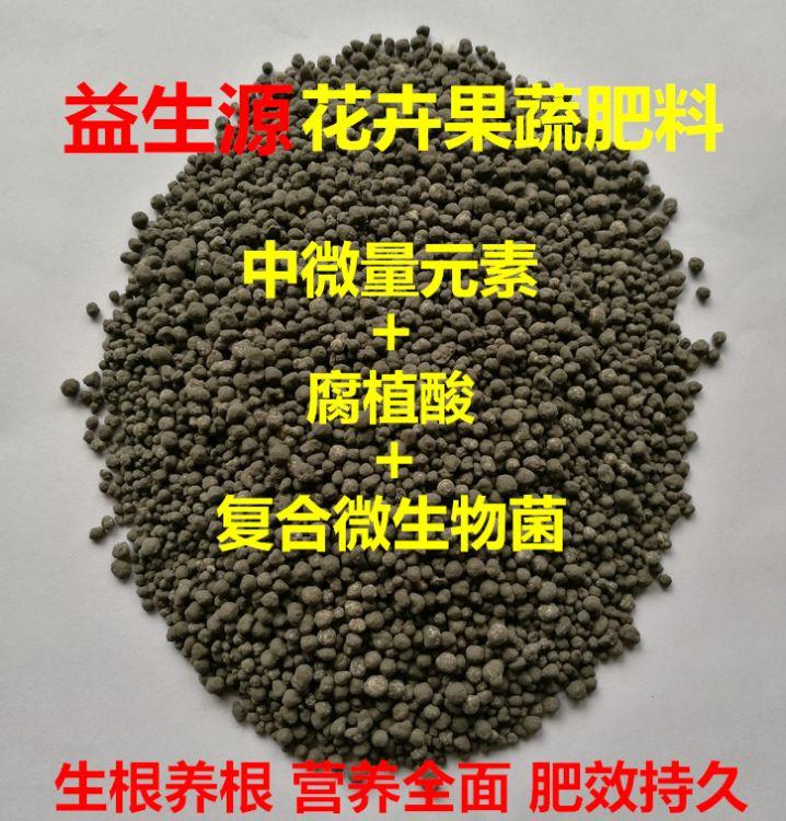 生物有机肥养花肥料 蔬菜果树绿植有机颗粒菌肥花卉盆栽多肉肥料