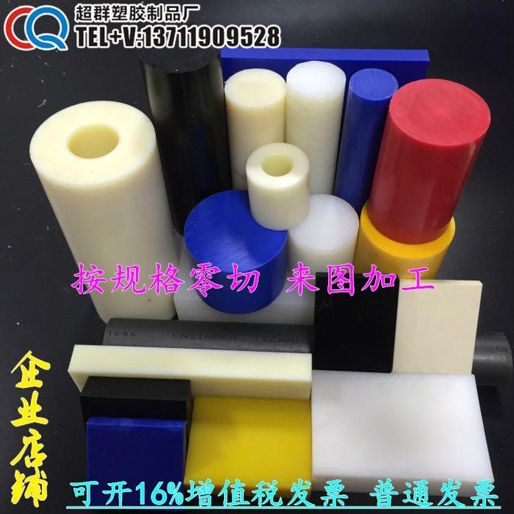 蓝色MC901尼龙棒材 尼龙棒 耐磨含油PA66加纤 尼龙板 零切加工