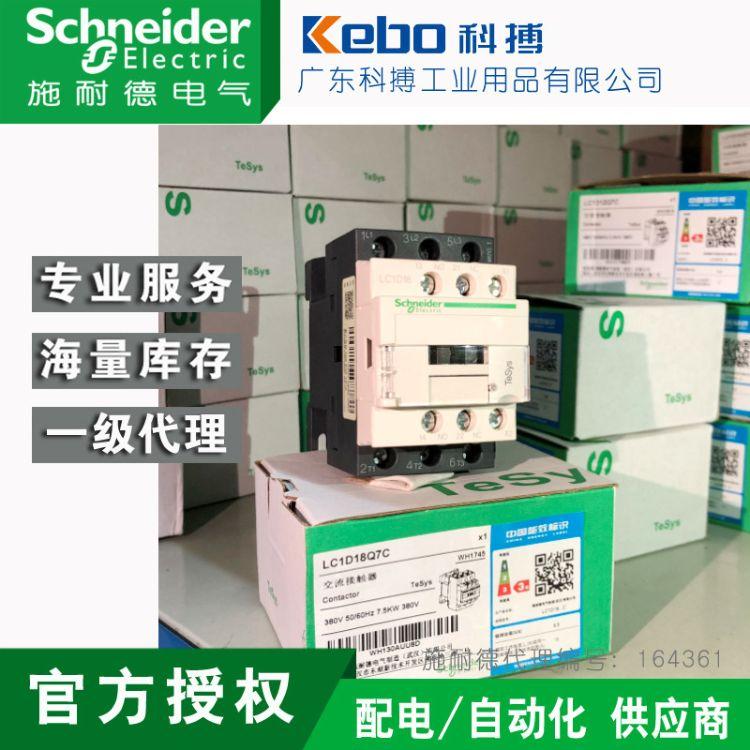 施耐德接触器 LC1D系列 9A~65A 三极交流接触器 36V AC