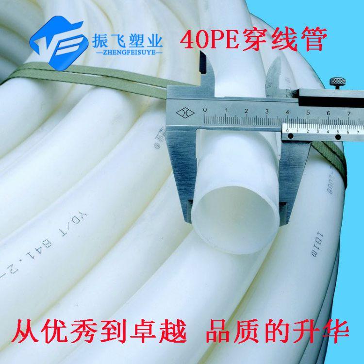 厂家直销 半透明  40半软管 通讯地埋穿线管 HDPE电力护套管