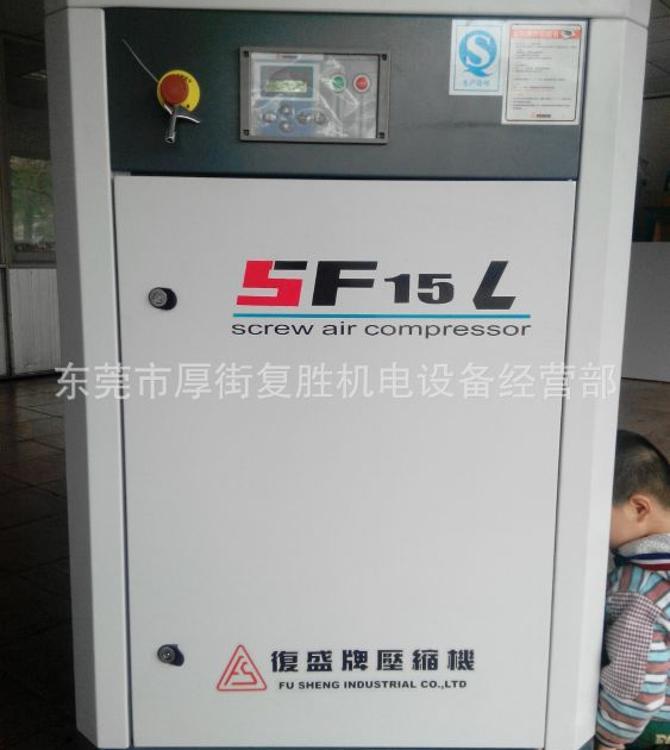 广东东莞 供应复盛牌SF22L螺杆空压机