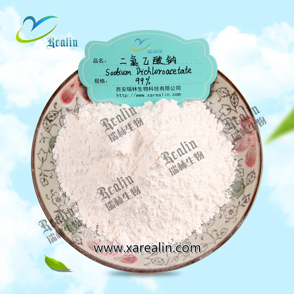 二氯乙酸钠 99% 100克小包装 二氯乙酸钠粉末 瑞林供应包邮