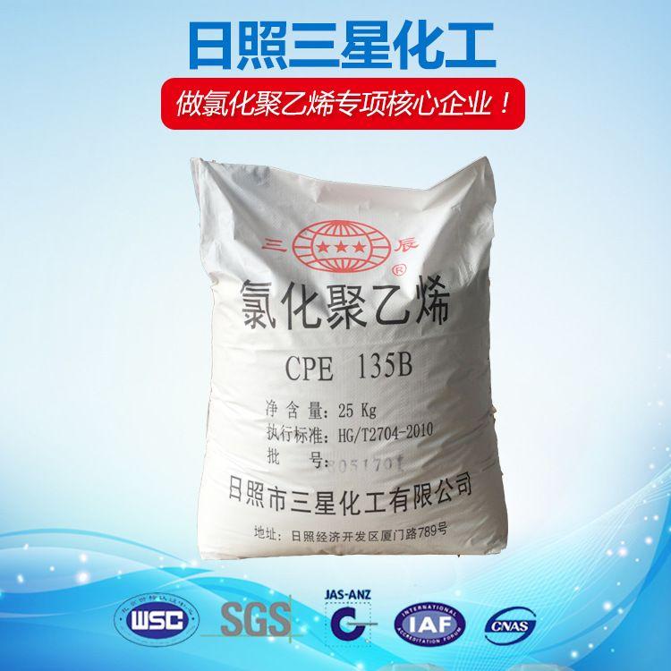 直销CPE氯化聚乙烯粉末 标准级管塑级氯化聚乙烯 PVC工业改性剂
