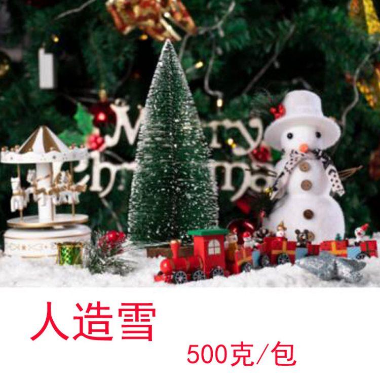 厂家直销 人造雪 人造雪花粉 圣诞装饰品仿真雪花,假雪 水变雪
