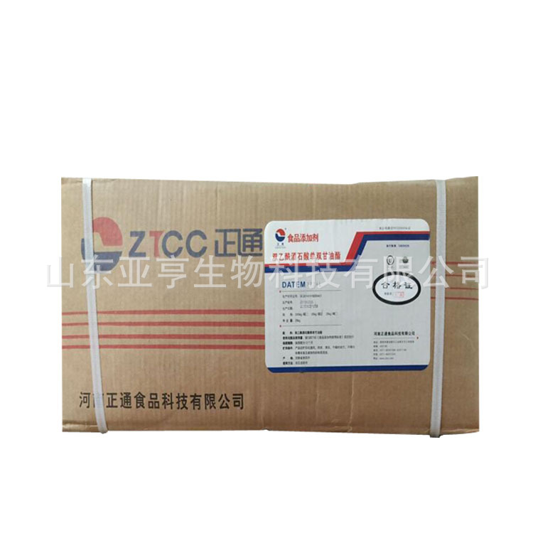 亚亨食品级 双乙酰酒石酸单双甘油酯 生产厂家供应 质优价廉