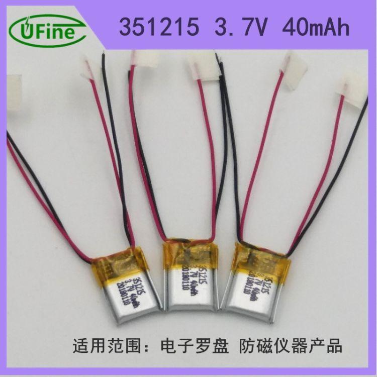 定做351215 3.7v40mAh电子罗盘感应游戏手柄铜极耳防磁锂电池