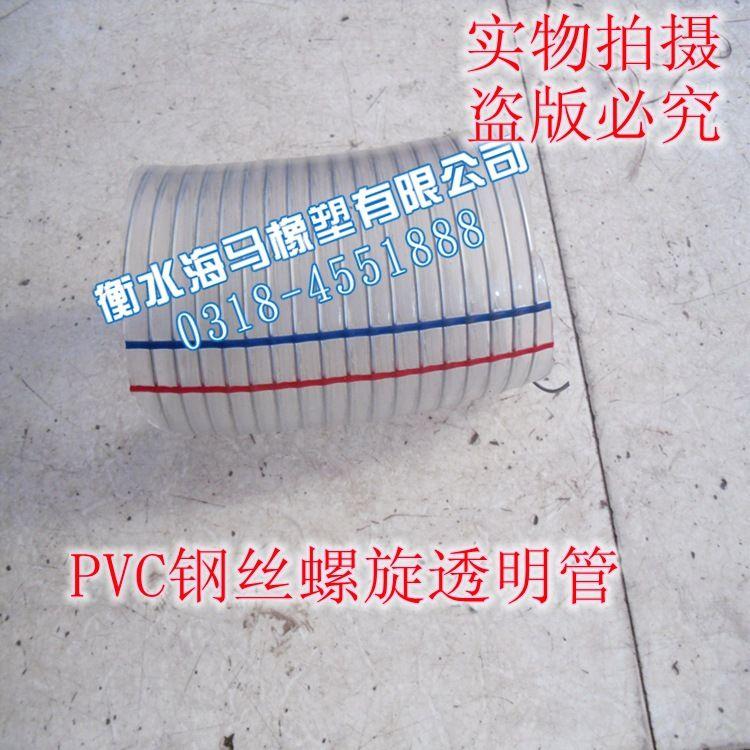 厂家直销现代牌PVC钢丝管,PVC塑料钢丝管,钢丝透明塑料软管