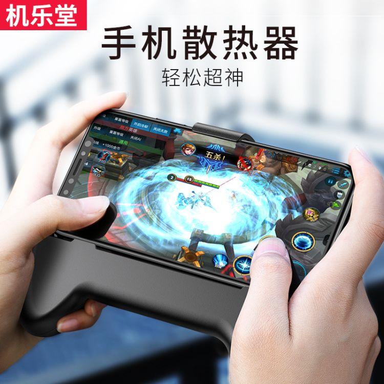 机乐堂 ZS153散热游戏手柄 手机吃鸡神器手柄绝地求生手柄散热器