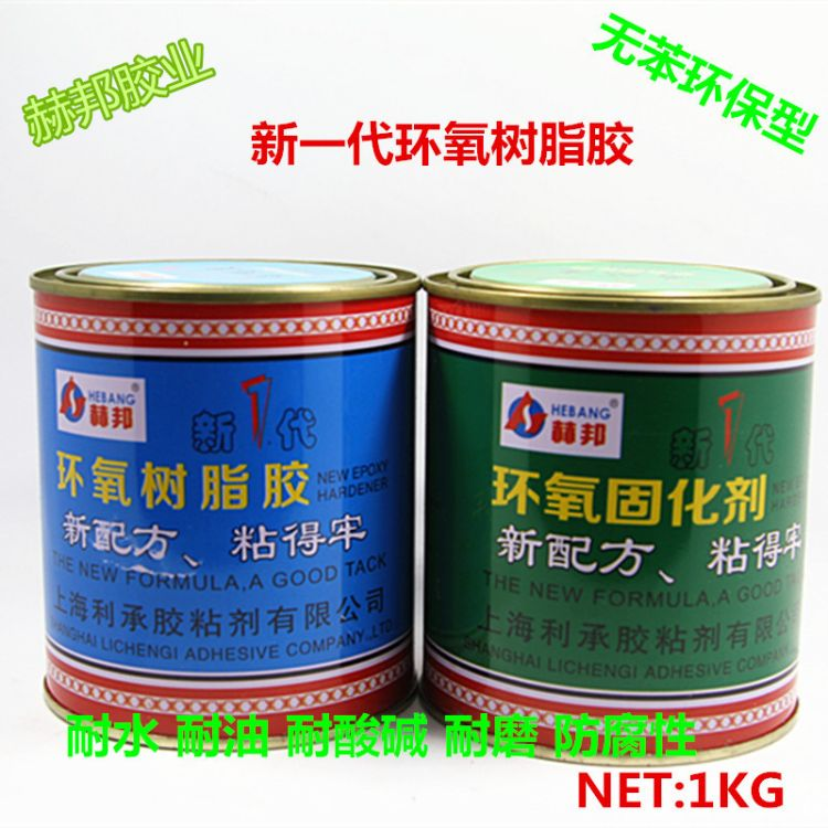 上海环氧树脂胶  赫邦新一代环氧树脂 环氧树脂胶批发  厂家供应
