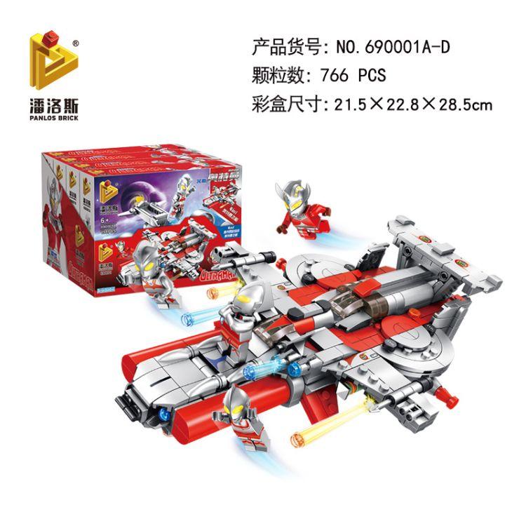 潘洛斯正版泰罗奥特曼飞船积木儿童益智力拼装拼插玩具礼物69001