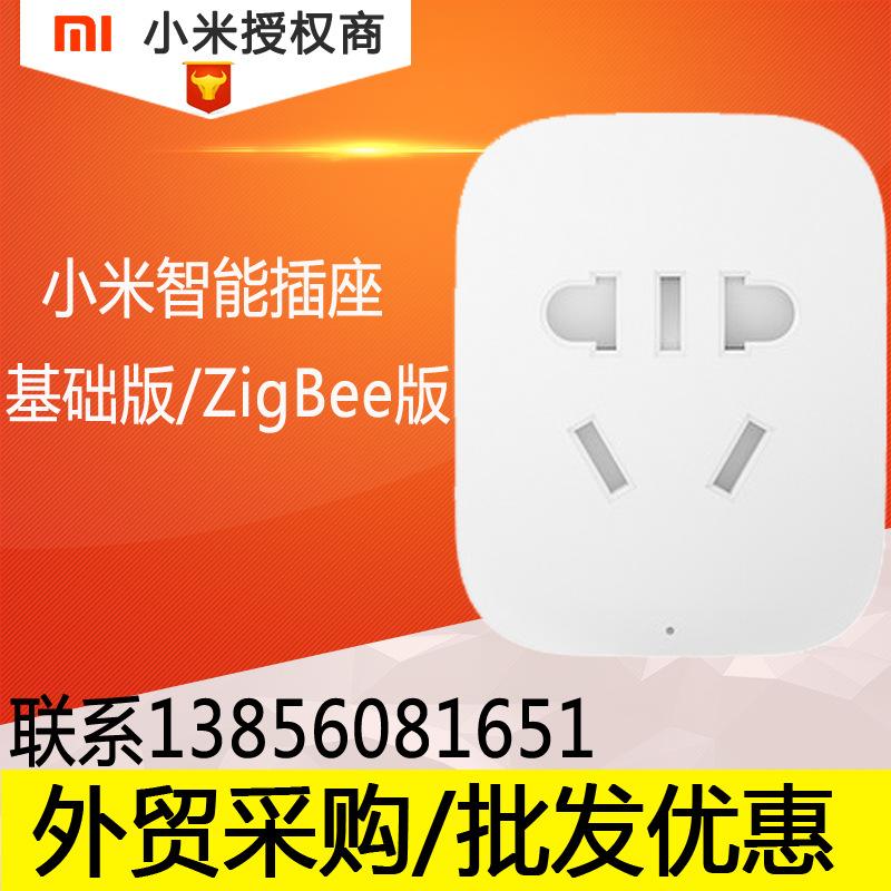 小米智能插座ZigBee版家庭无线wifi远程控制定时多功能插线板开关