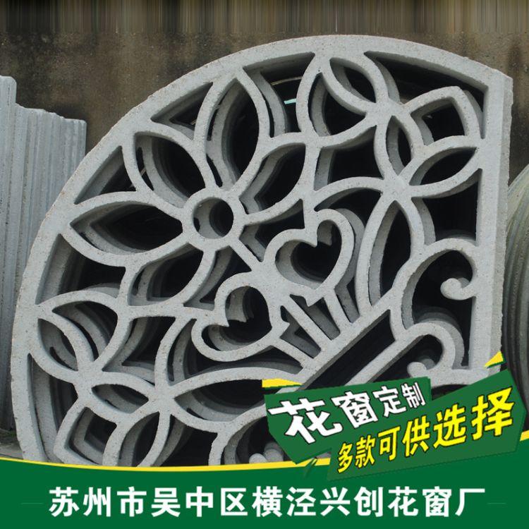 供应优质水泥花窗 水泥制品苏州货源厂家直销水泥花窗