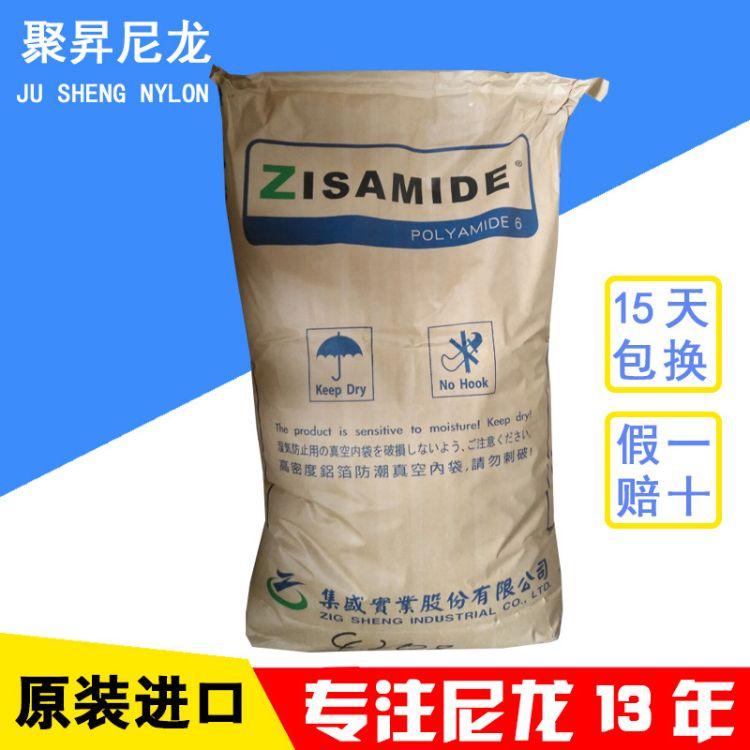 塑胶原料pa6台湾集盛TP-4208低熔点尼龙低粘度高流动尼龙单6原料