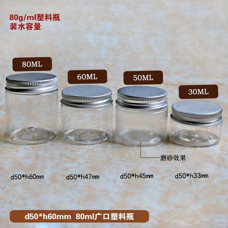 80ml广口塑料瓶 五谷花茶透明食品罐 食用姜糖螺旋密封PET瓶子
