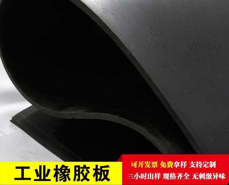 工业橡胶板 橡胶板 优质工业橡胶板
