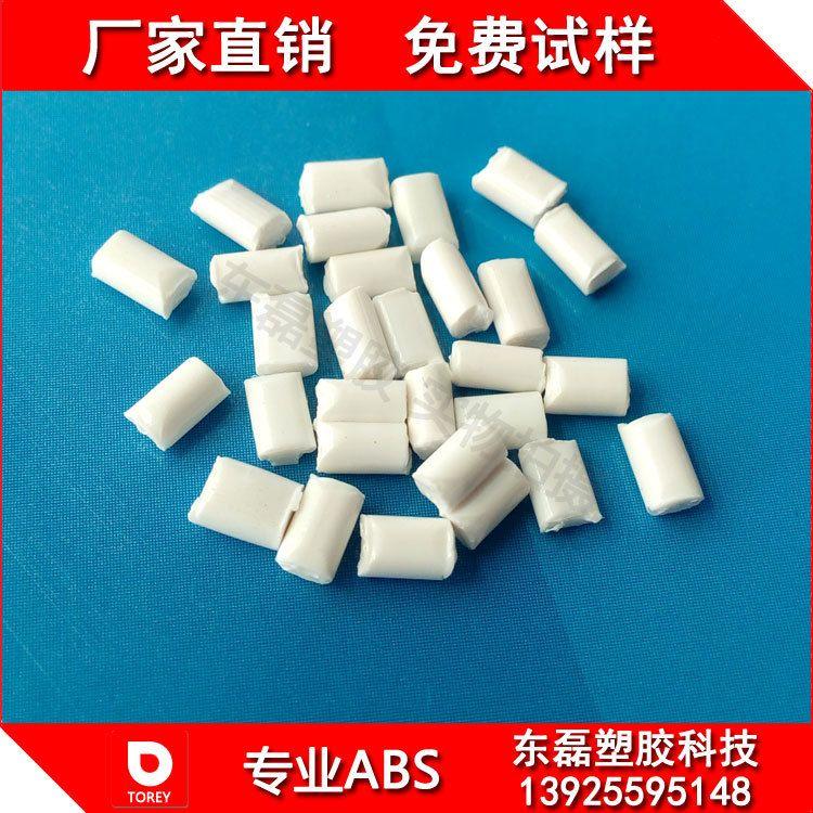 ABS再生料 奶白色ABS再生料 瓷白色ABS抽粒料 【厂家直销】