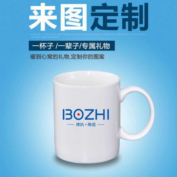 批发定制企业宣传礼品陶瓷马克杯 珠宝商活动赠品logo水杯陶瓷杯
