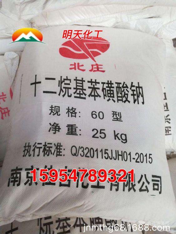 供应洗涤日化专用四聚丙烯基苯磺酸钠  优质十二烷基苯磺酸钠70