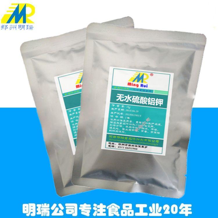 郑州明瑞现货供应优质食品添加剂无水硫酸铝钾脱水钾明矾量大从优