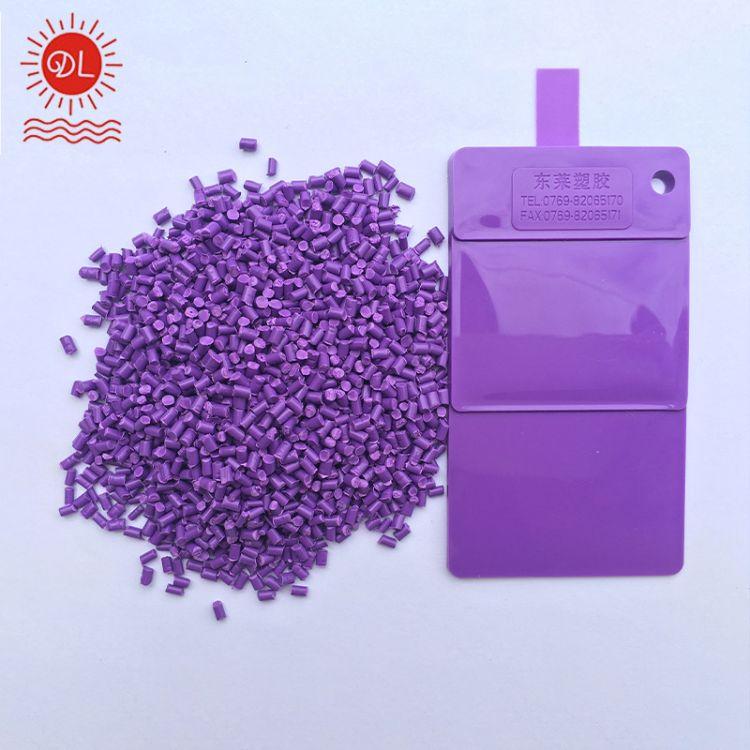 加工定制色母粒生产厂家 直销紫色母粒通用色母 紫色母 色母料