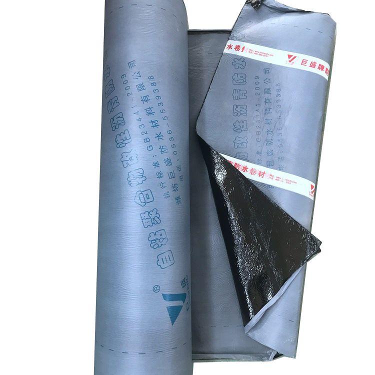 巨盛自粘聚合物改性沥青防水卷材 耐高温自粘防水卷材自粘防水材