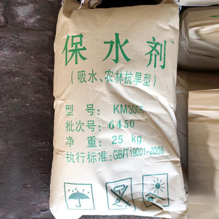 厂家直销 农林 抗旱保水剂 农林绿化保水剂 量大从优
