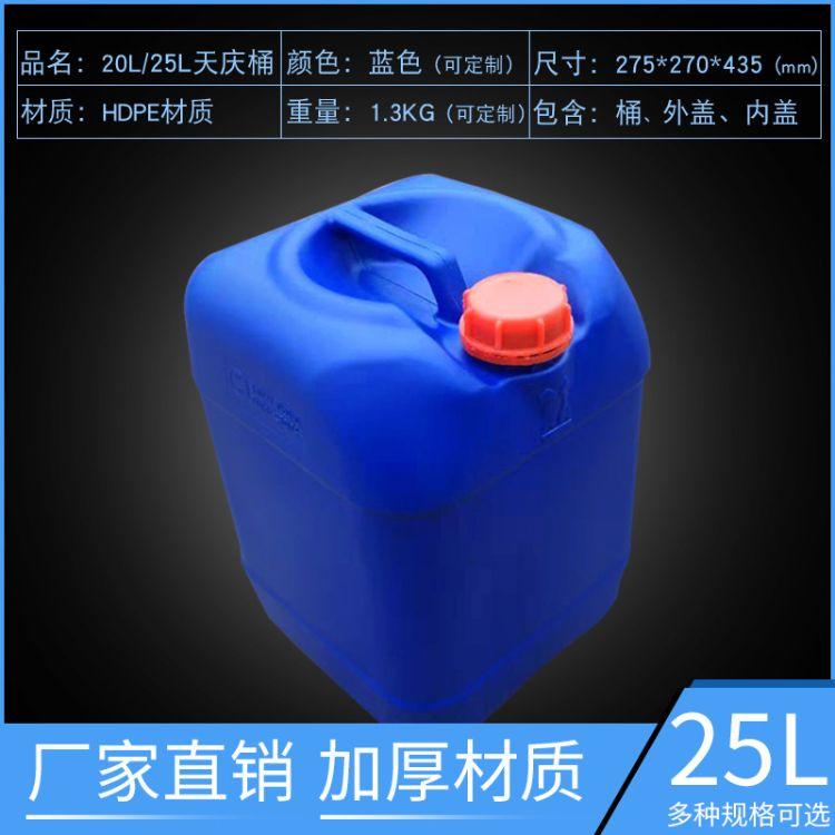 25l塑料桶蓝色化工桶 25升方桶25升堆码桶 加厚食品级塑料桶批发