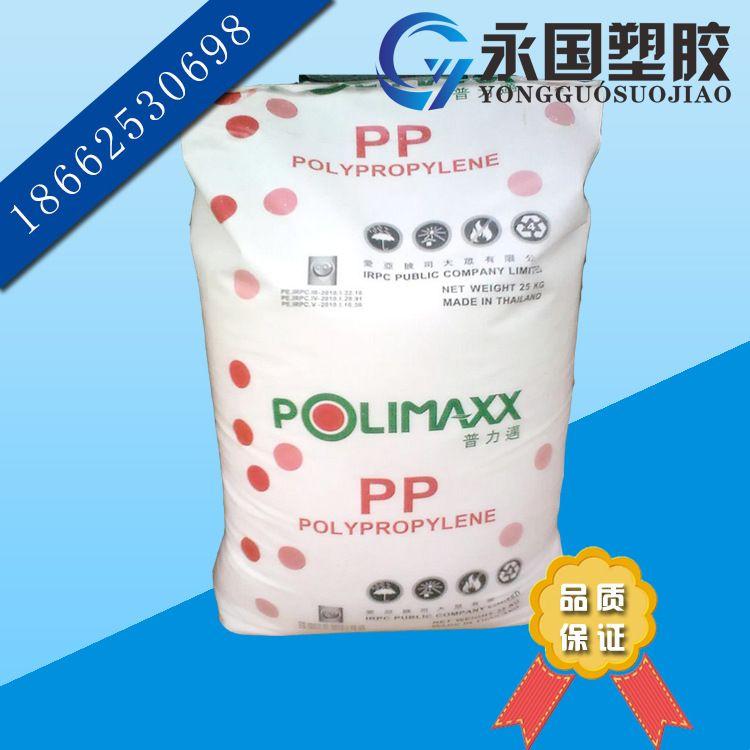 PP泰国石化3340H 吹塑级 塑胶原料pp