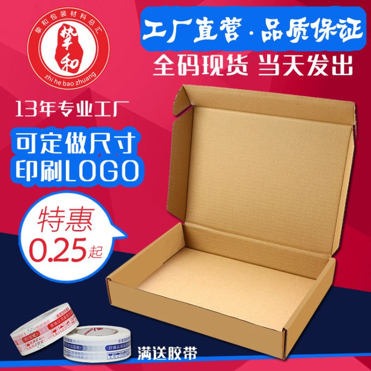 飛機盒現貨定做logo特硬服裝包裝盒快遞t2t4紙箱包裝牛皮紙盒批發