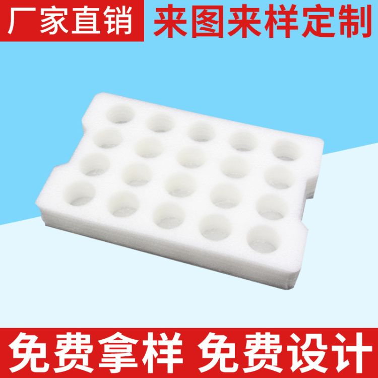 厂家定制防静电epe珍珠棉 抗震耐压高品质珍珠棉异形珍珠棉