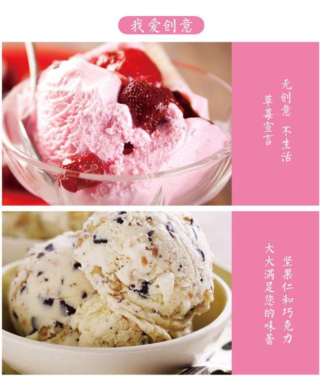 免机器冰淇淋粉 家庭自制好吃冰淇淋 十种口味 自制冰淇淋粉
