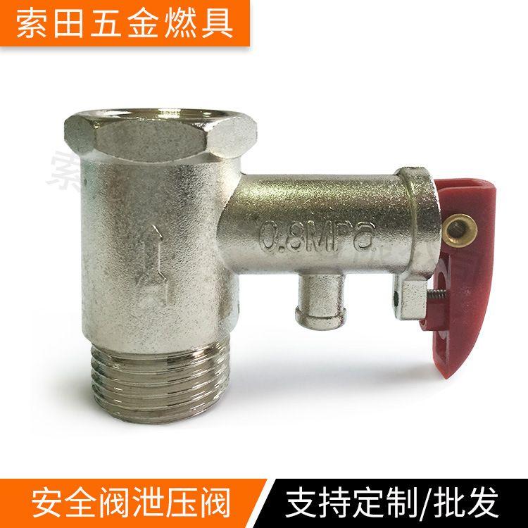 索田 弹簧式安全阀泄压阀 螺纹不锈钢安全阀门 热水器配件批发