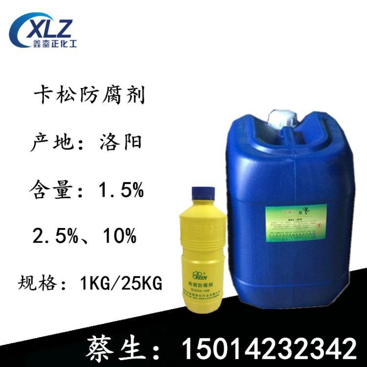 厂家批发凯松乳酸链球菌素防腐剂防霉剂杀菌剂水性抗菌剂