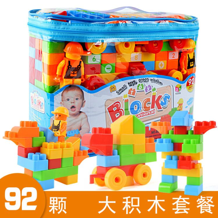 厂家直销   儿童积木92粒成型袋积木 DIY早教儿童玩具幼儿园启蒙